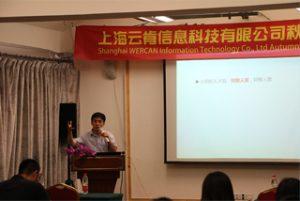 Riunione di condivisione in Wanxuan Garden Hotel, 2015